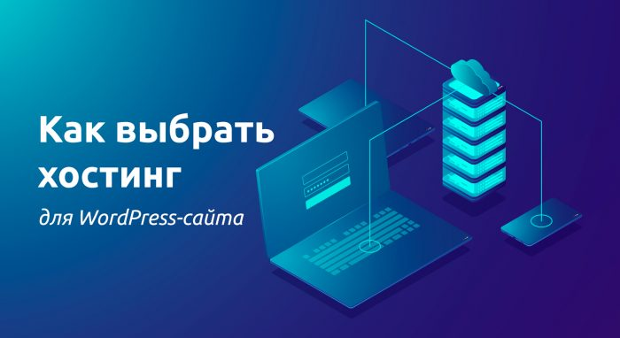 Хостинг какой выбрать хостинг на самп украина