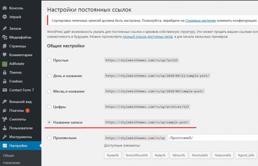 Структура URL блога на WordPress